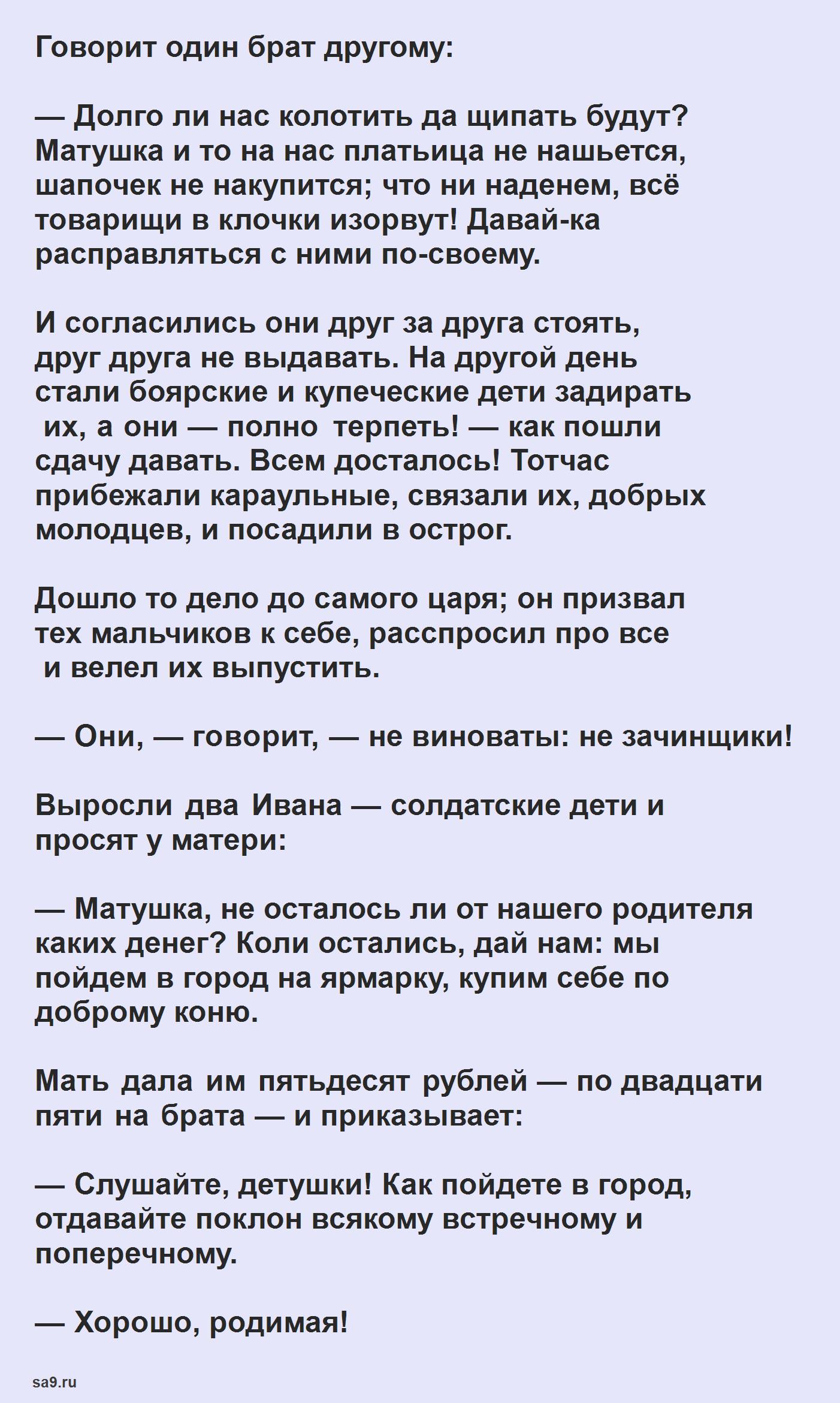 Русская народная сказка для детей – Два Ивана солдатских сына