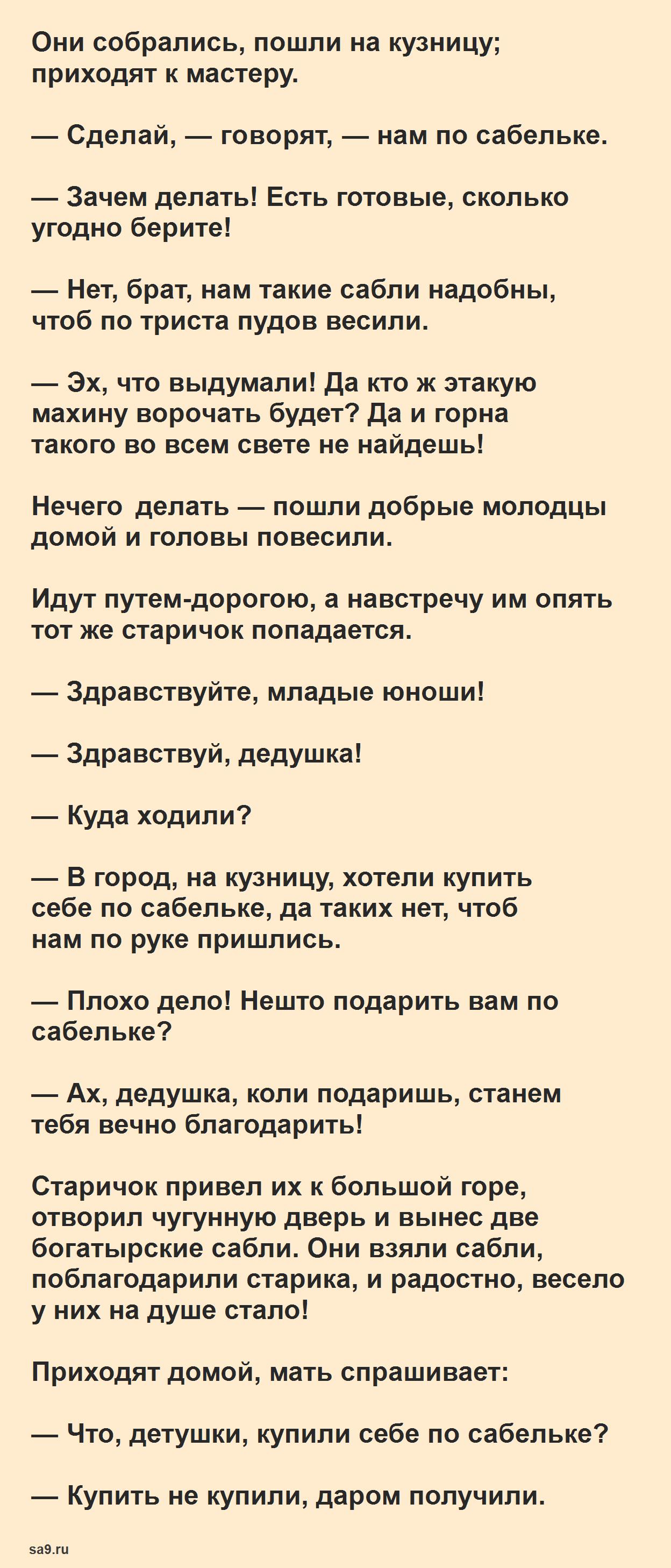 Два Ивана солдатских сына - русская народная сказка