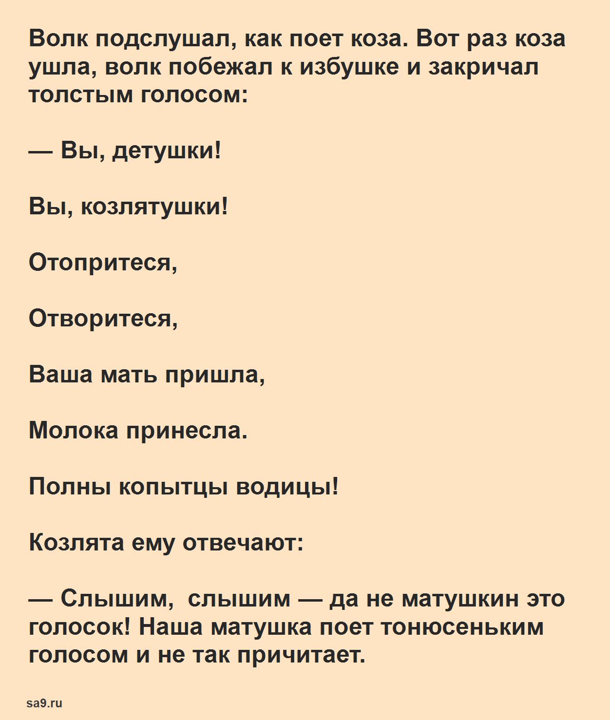 Русская народная сказка для детей – Волк и семеро козлят