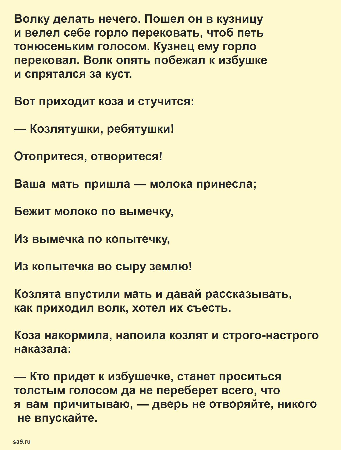 Русская народная сказка - Волк и семеро козлят, читать онлайн бесплатно