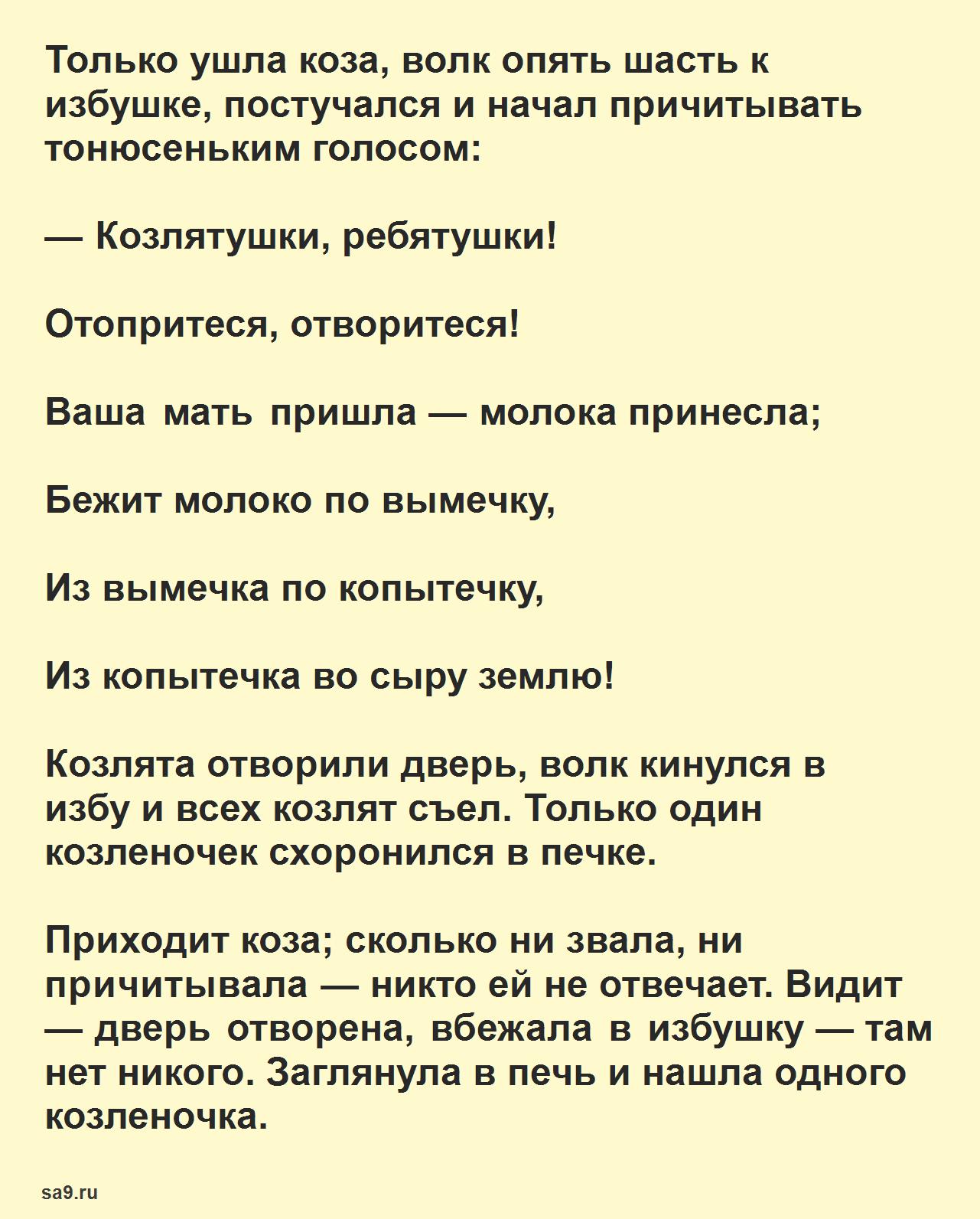 Читать русскую народную сказку - Волк и семеро козлят, для детей