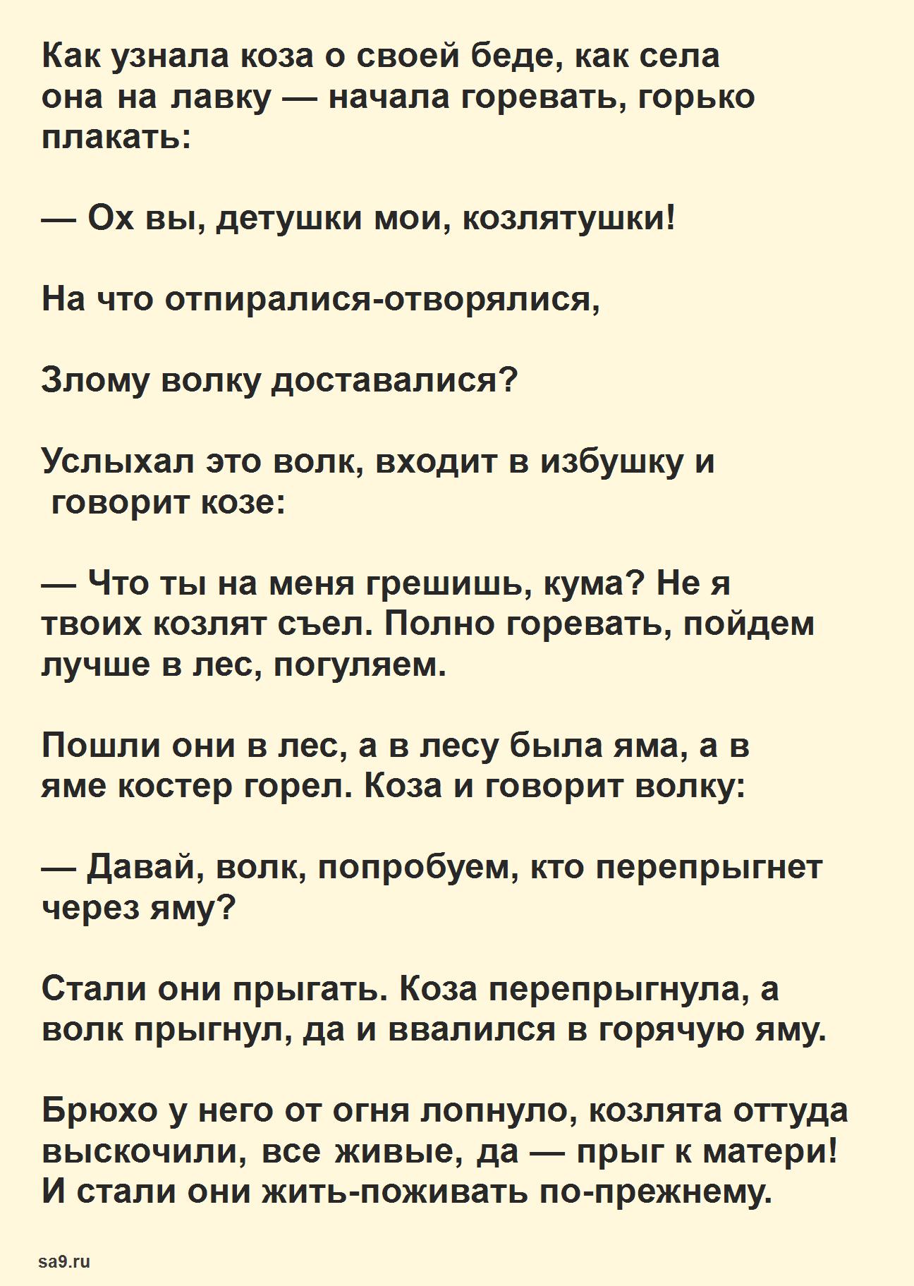 Волк и семеро козлят - русская народная сказка, читать полностью
