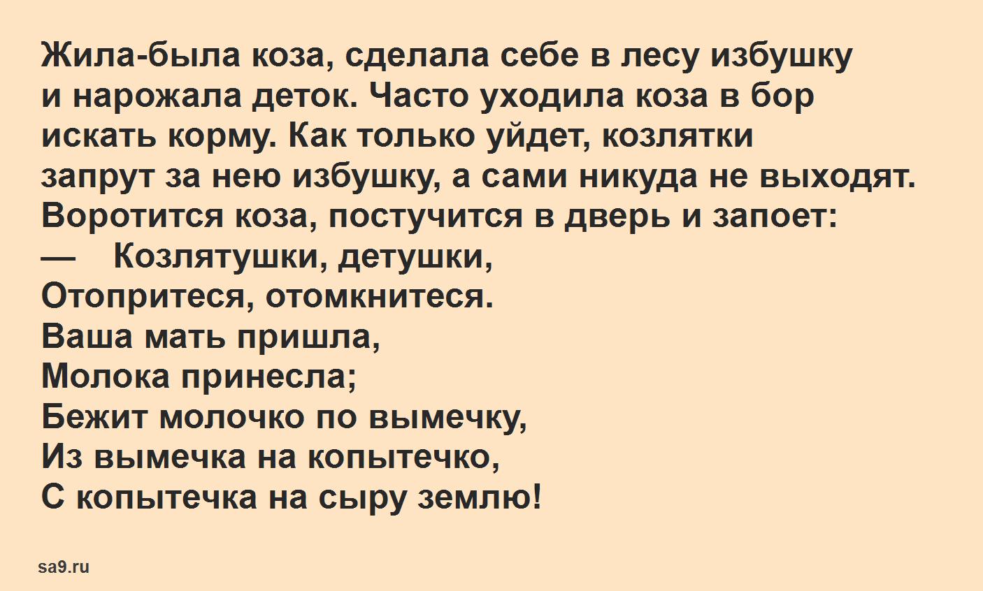 Волк и коза - русская народная сказка