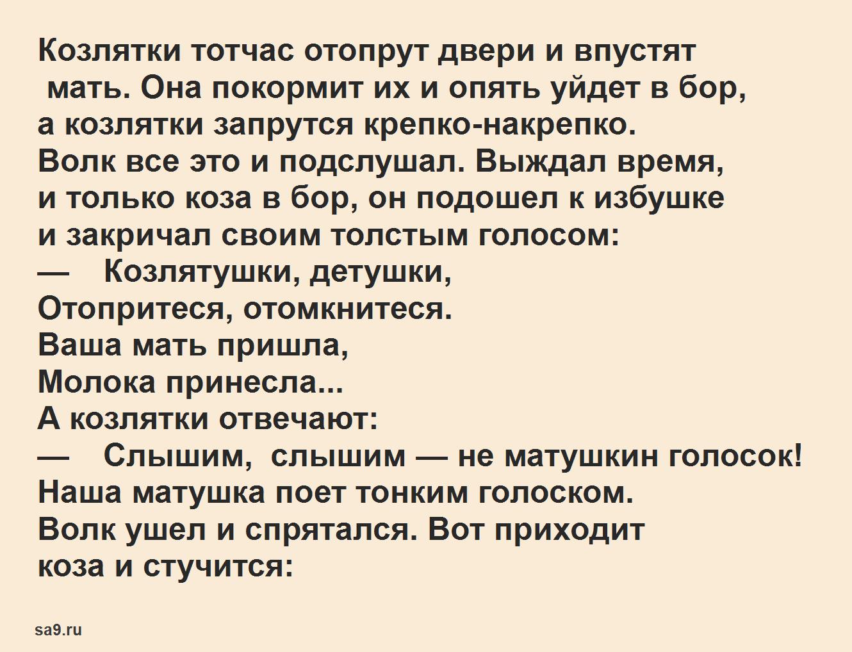 Русская народная сказка для детей – Волк и коза