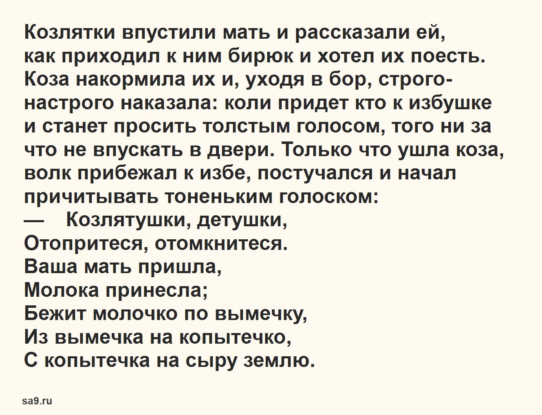 Читать русскую народную сказку - Волк и коза, для детей