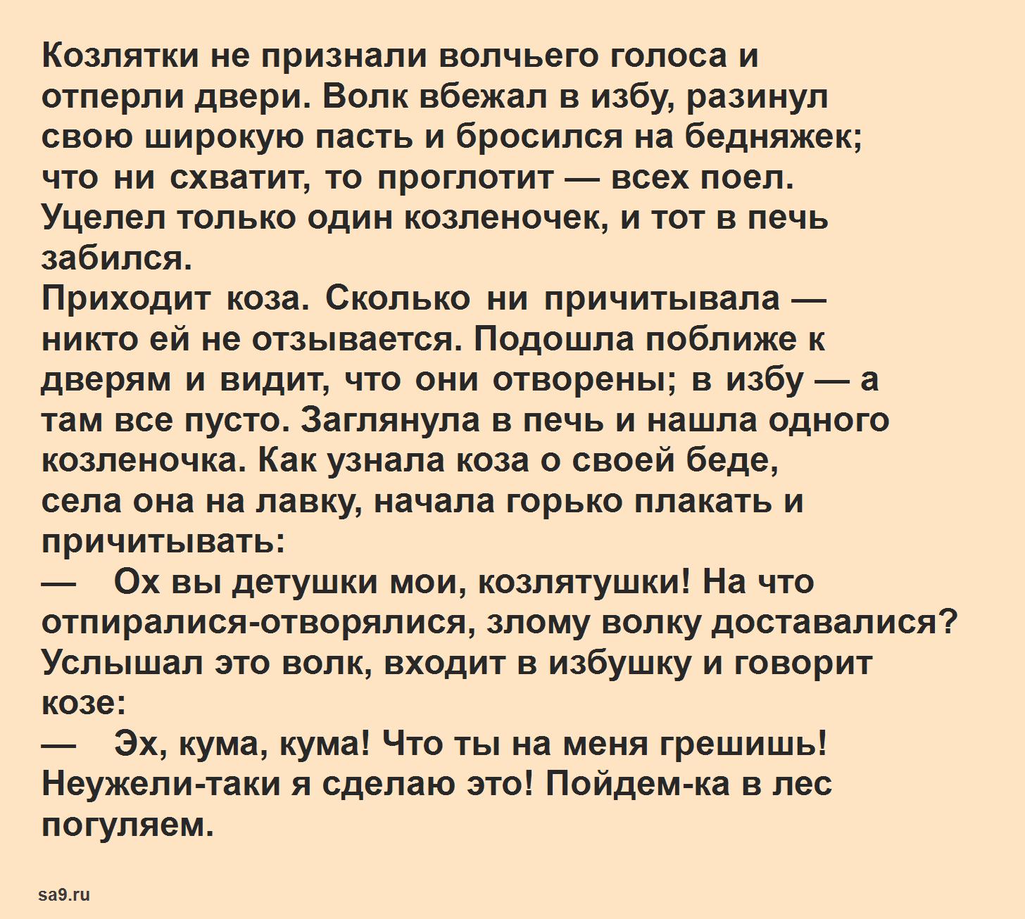 Волк и коза - русская народная сказка, читать полностью