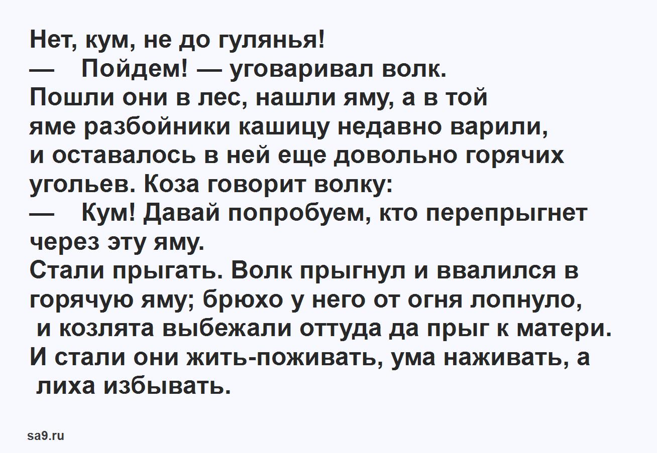 Русская народная сказка - Волк и коза, читать онлайн бесплатно