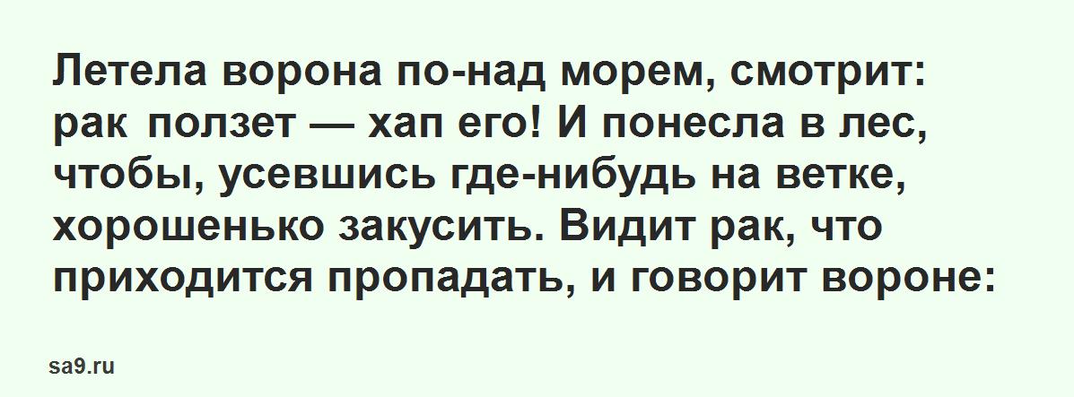 Ворона и рак - русская народная сказка