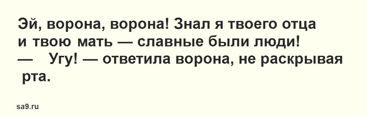 Русская народная сказка для детей – Ворона и рак