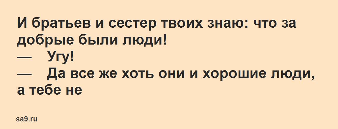 Русская народная сказка - Ворона и рак, читать онлайн бесплатно
