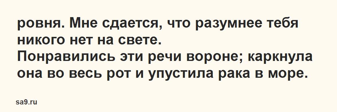 Читать русскую народную сказку - Ворона и рак, для детей