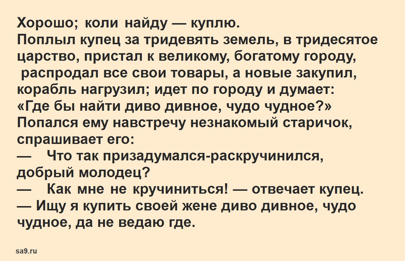 Русская народная сказка для детей – Диво дивное чудо чудное