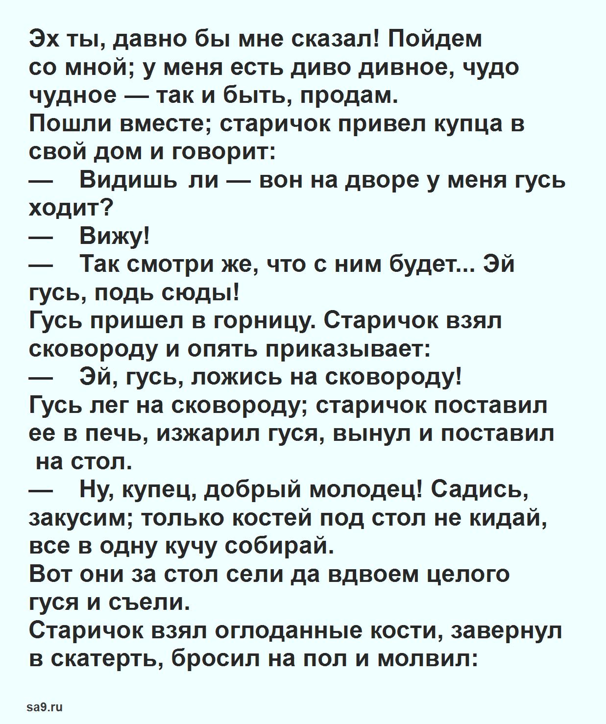 Русская народная сказка - Диво дивное чудо чудное, читать онлайн бесплатно