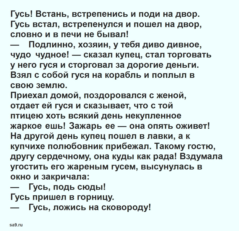 Читать русскую народную сказку - Диво дивное чудо чудное
