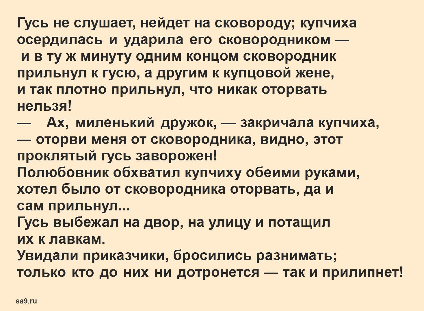 Диво дивное чудо чудное - русская народная сказка, читать полностью