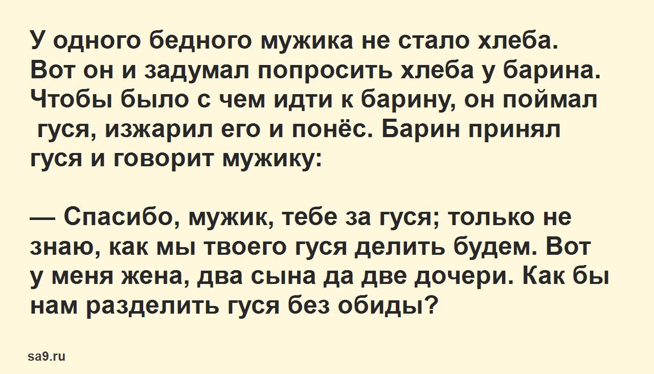 Как мужик гусей делил - русская народная сказка