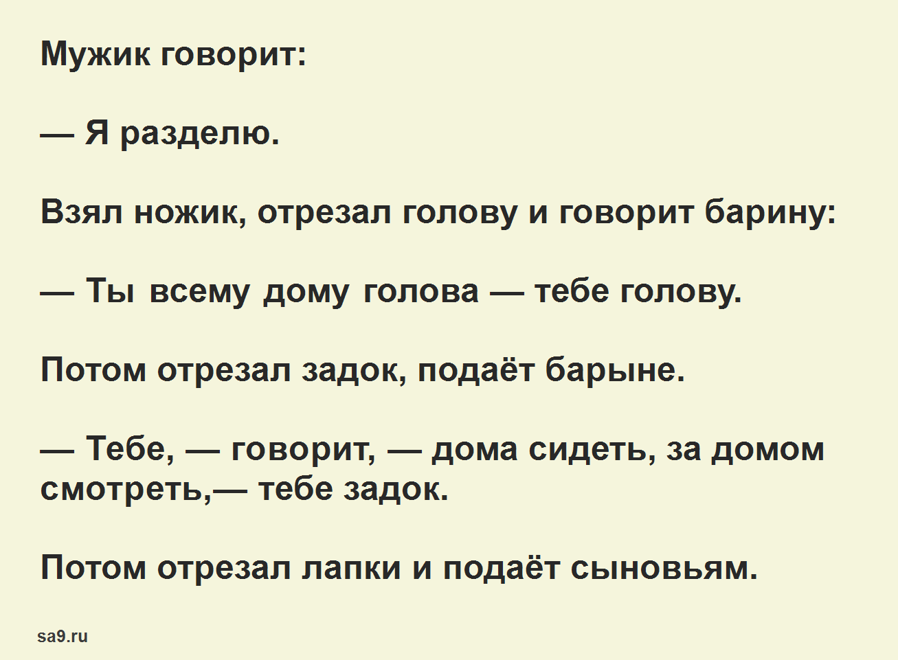 Русская народная сказка для детей – Как мужик гусей делил