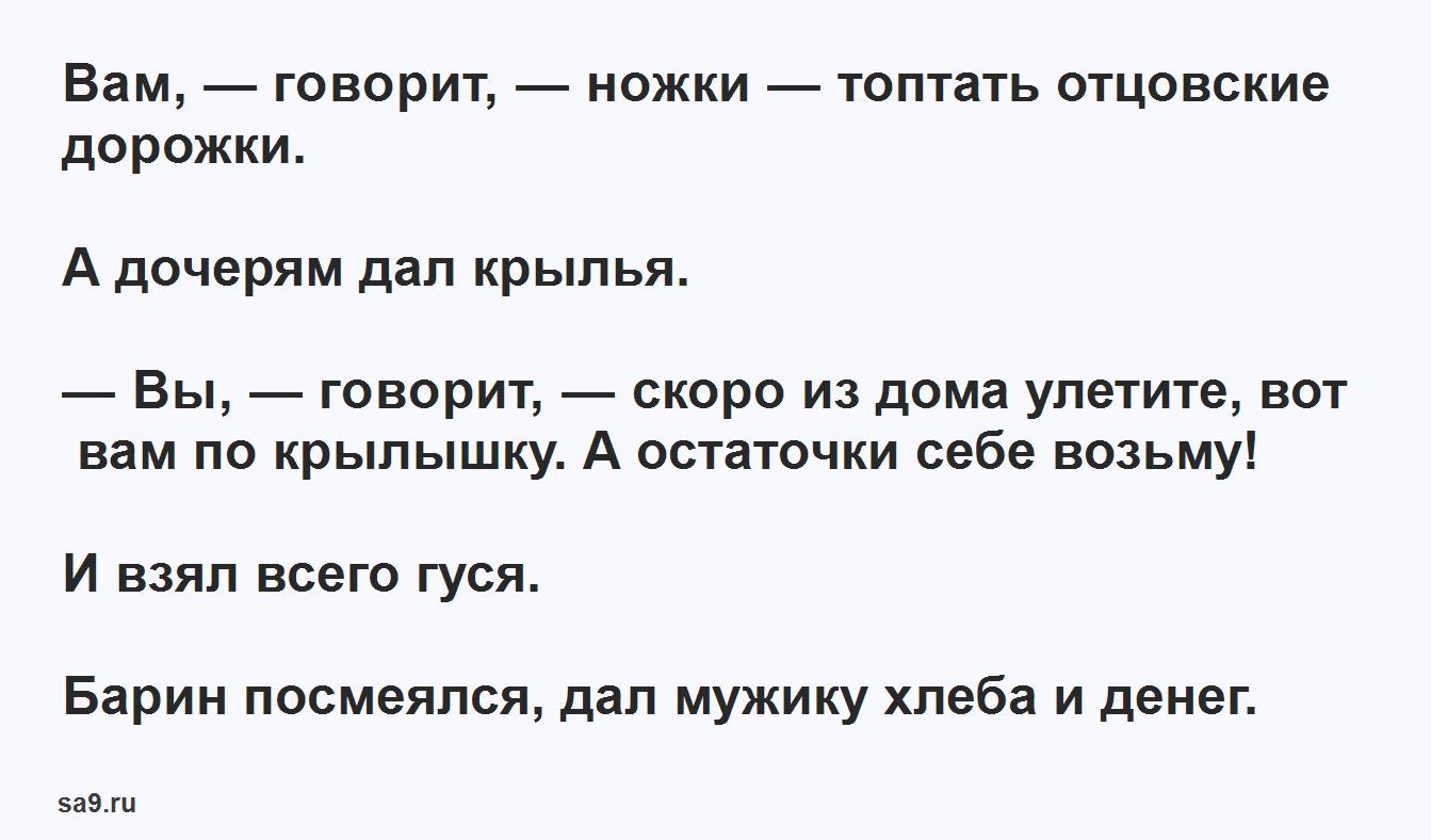 Русская народная сказка - Как мужик гусей делил, читать онлайн бесплатно