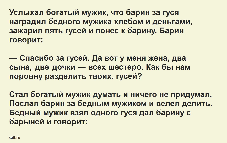 Читать русскую народную сказку - Как мужик гусей делил