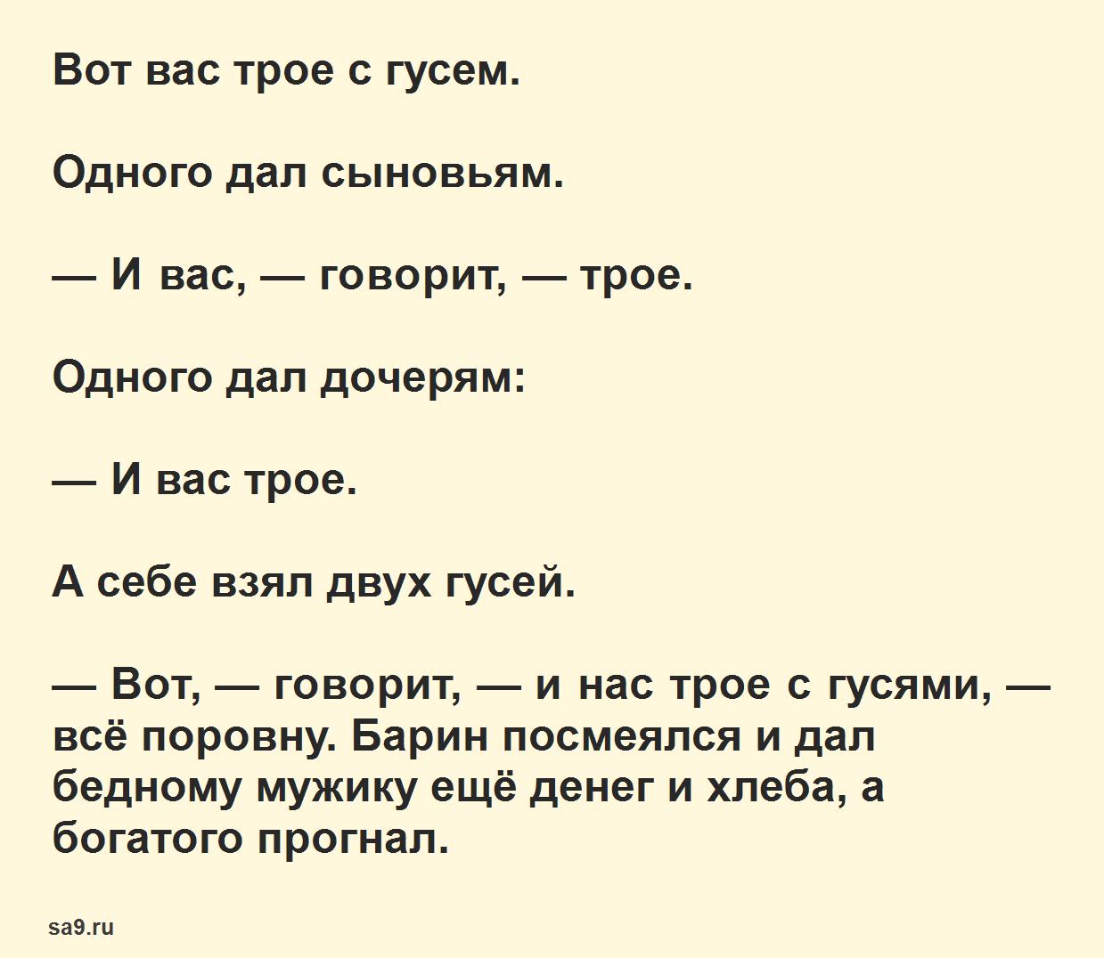 Как мужик гусей делил - русская народная сказка, читать полностью