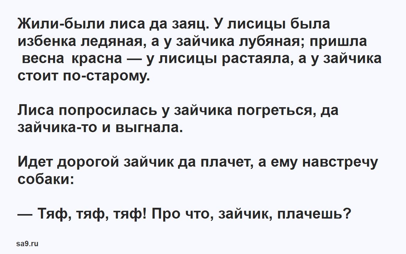 Лиса, заяц и петух - русская народная сказка
