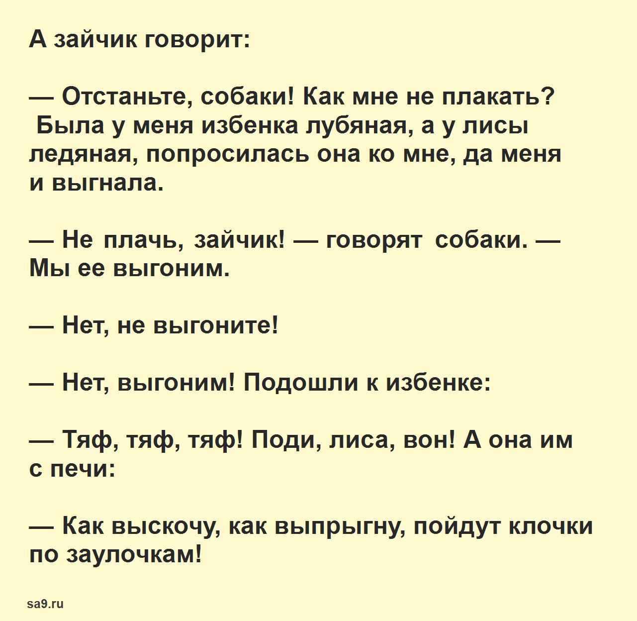 Русская народная сказка для детей – Лиса, заяц и петух