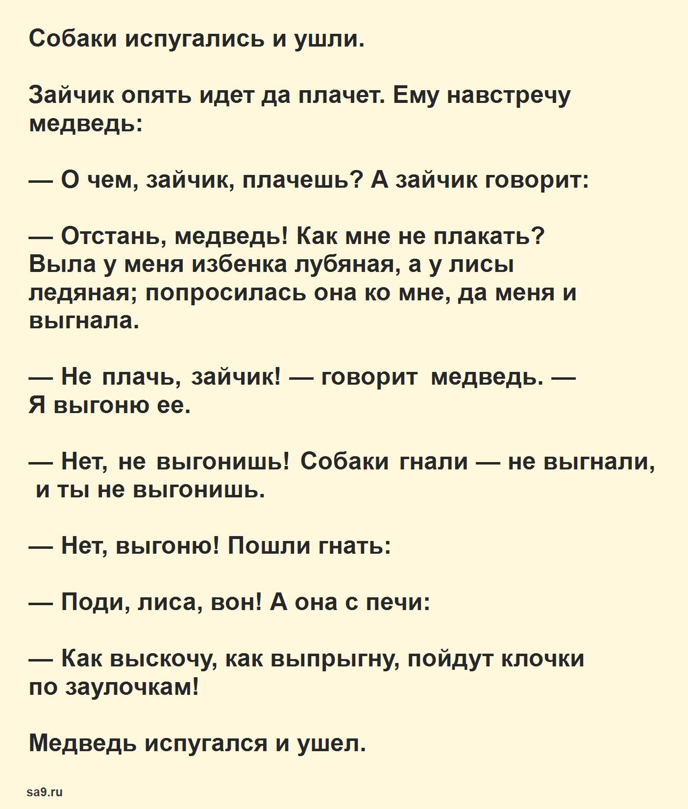 Русская народная сказка - Лиса, заяц и петух, читать онлайн бесплатно