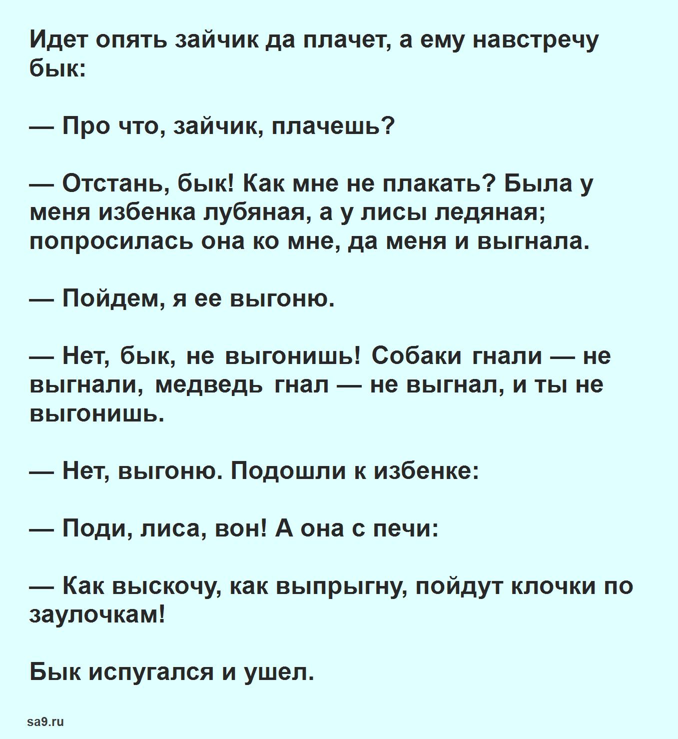 Читать русскую народную сказку - Лиса, заяц и петух