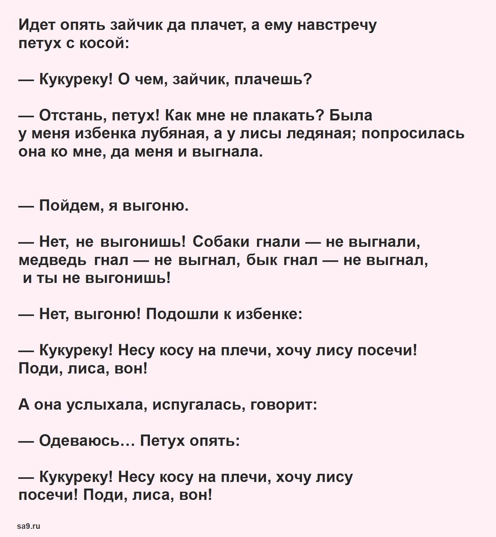 Лиса, заяц и петух - русская народная сказка, читать полностью