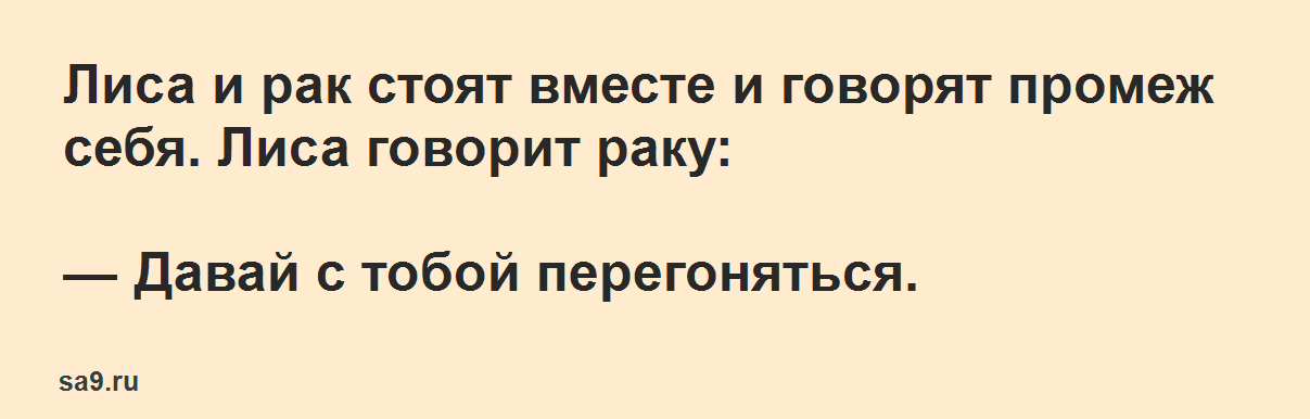 Лиса и рак - русская народная сказка