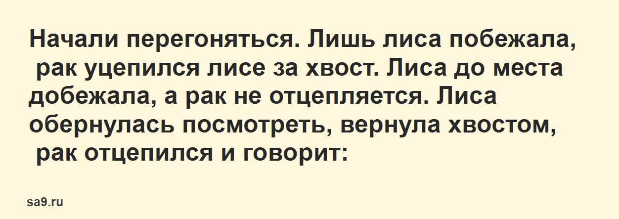 Русская народная сказка - Лиса и рак, читать онлайн бесплатно