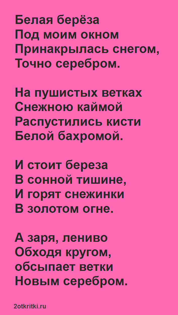 Стихи Есенина - Береза