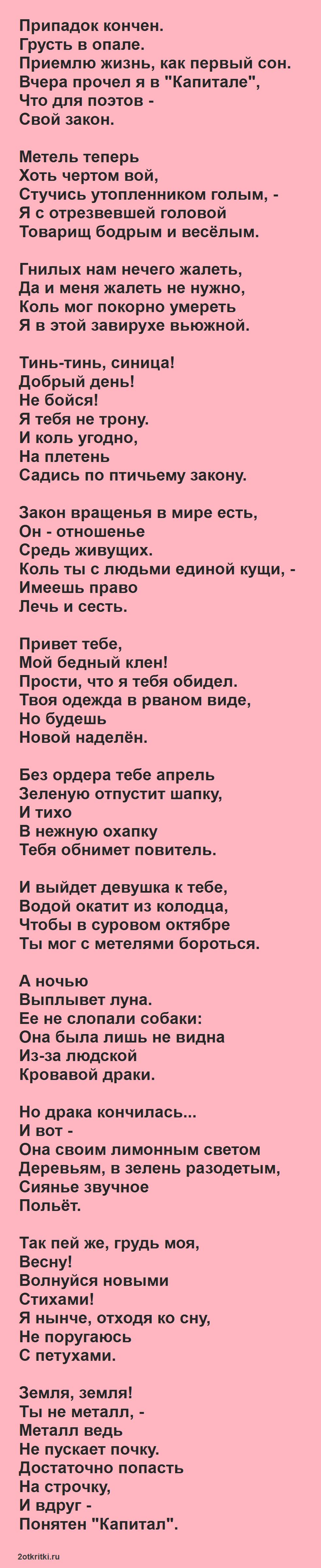 Стихи Есенина - Весна