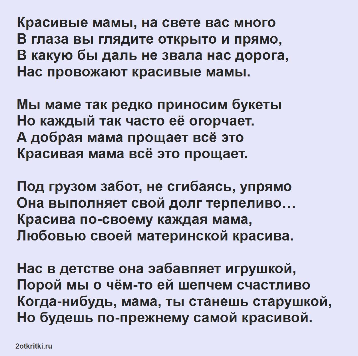 Стихи про маму - Богомазов, Красивая мама