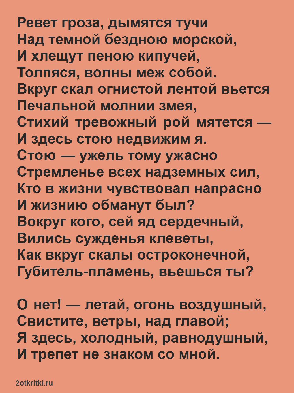 Стихи Лермонтова - Гроза