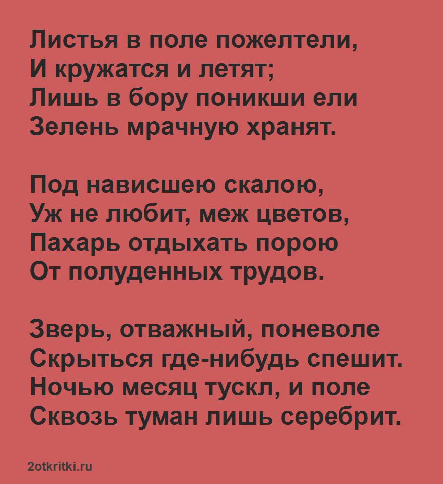 Стихи Лермонтова - Осень