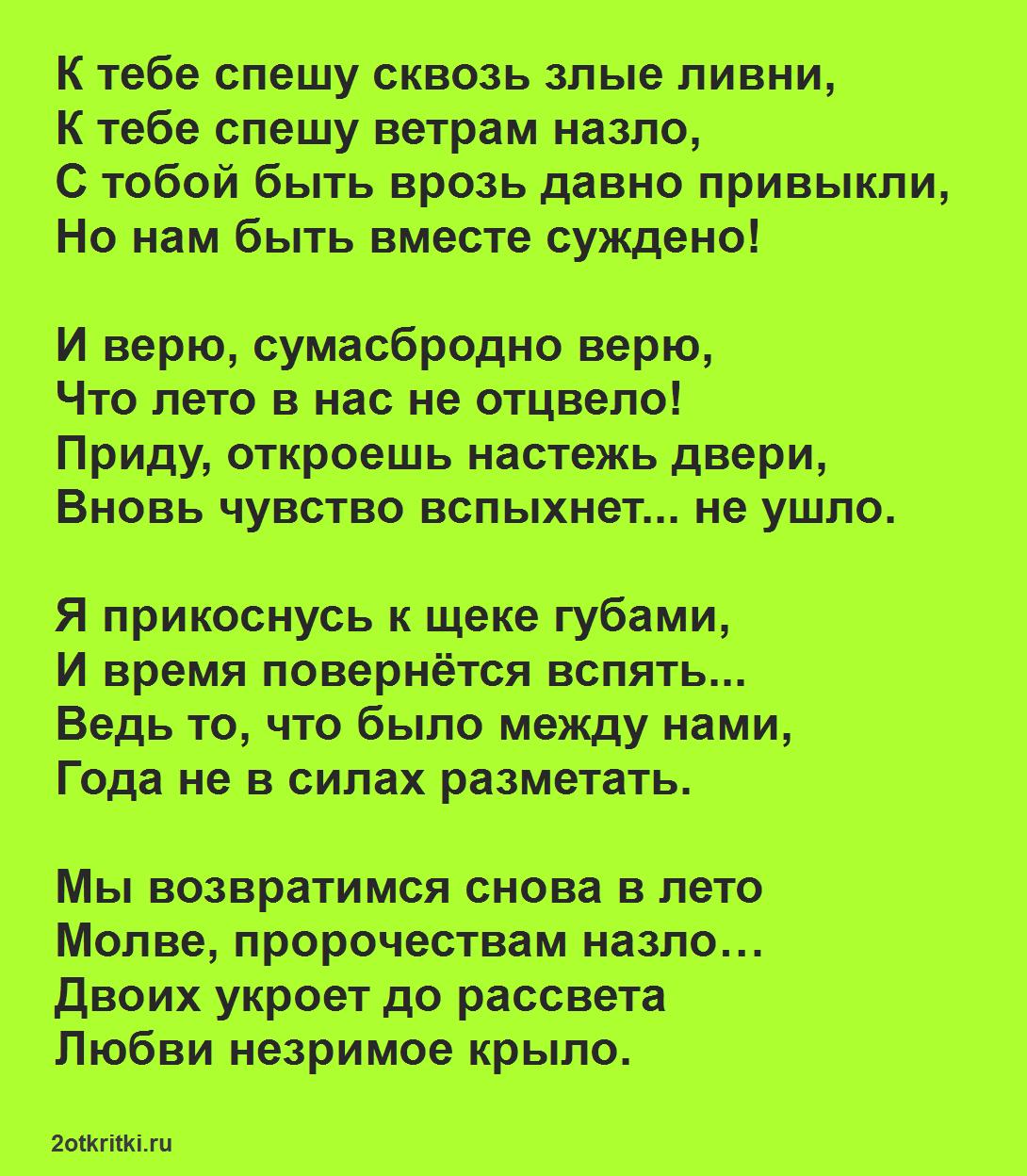 Каменская К тебе спешу - красивые стихи