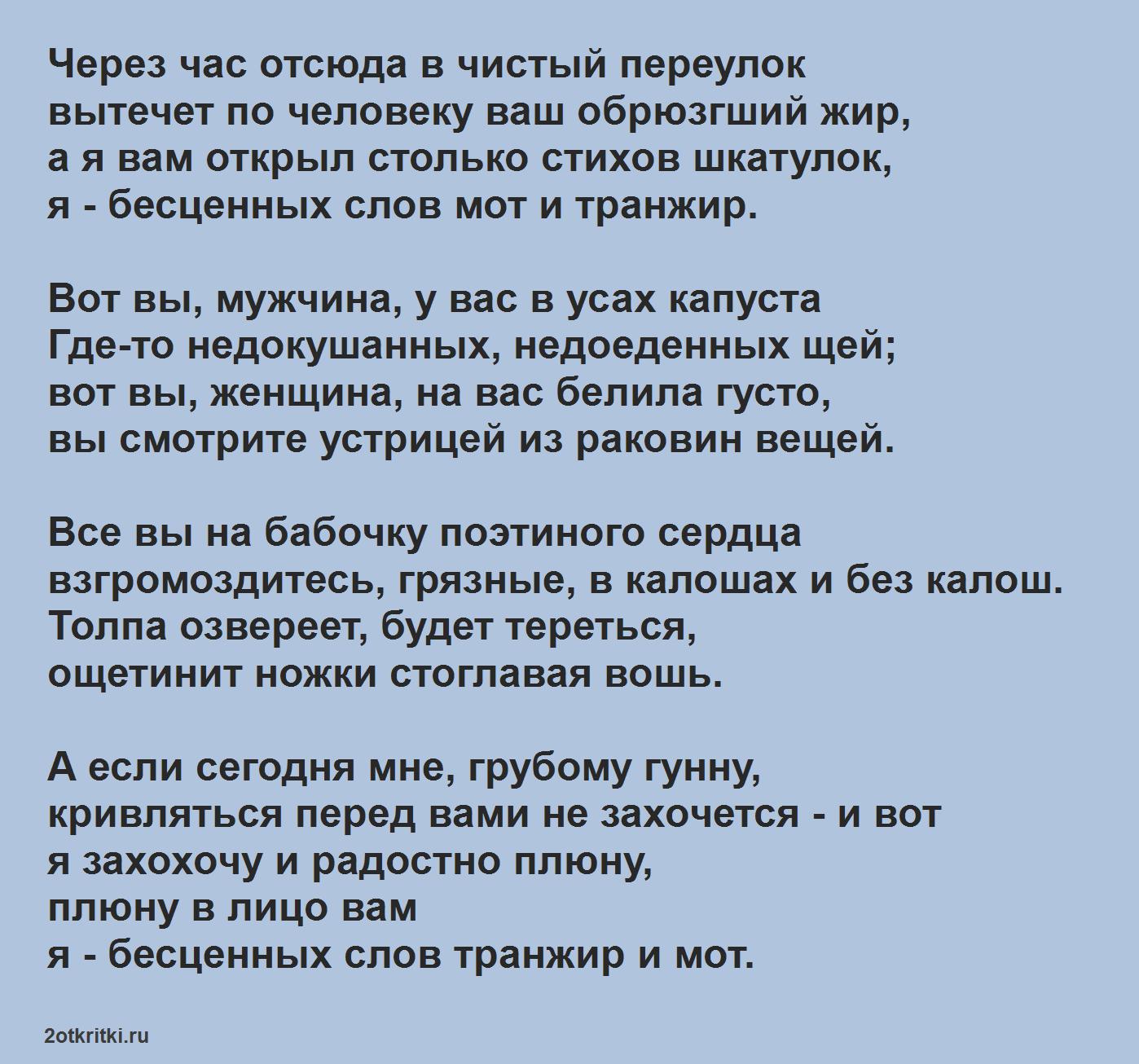 Стихи Маяковского - Нате