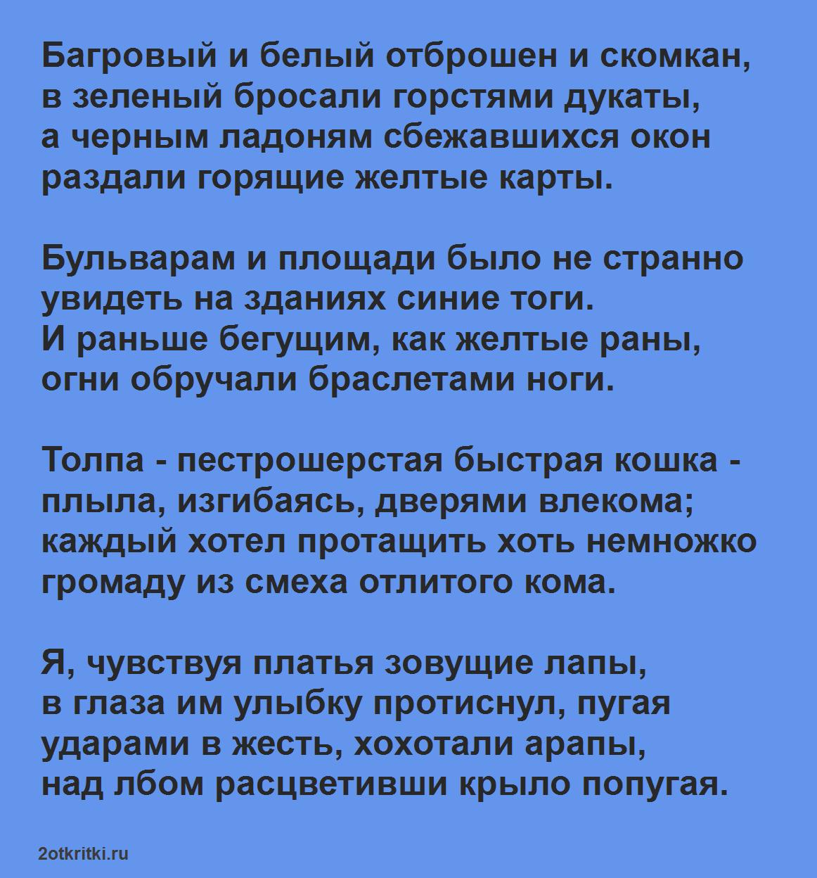 Стихи Маяковского  - Ночь