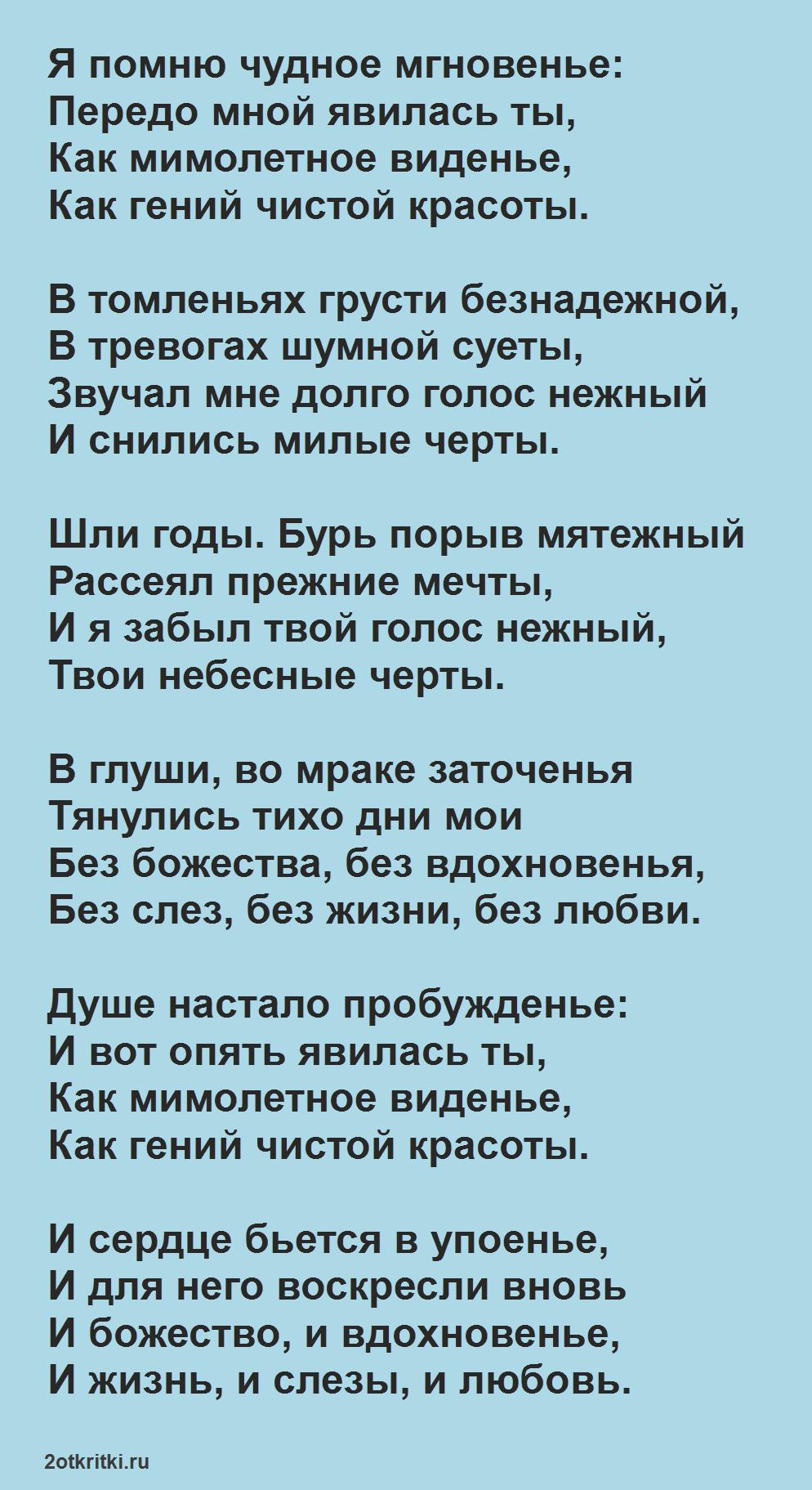 Стихи Пушкина - К Керн
