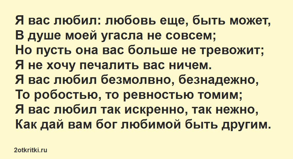 Стихи о любви - Пушкин, Я вас любил