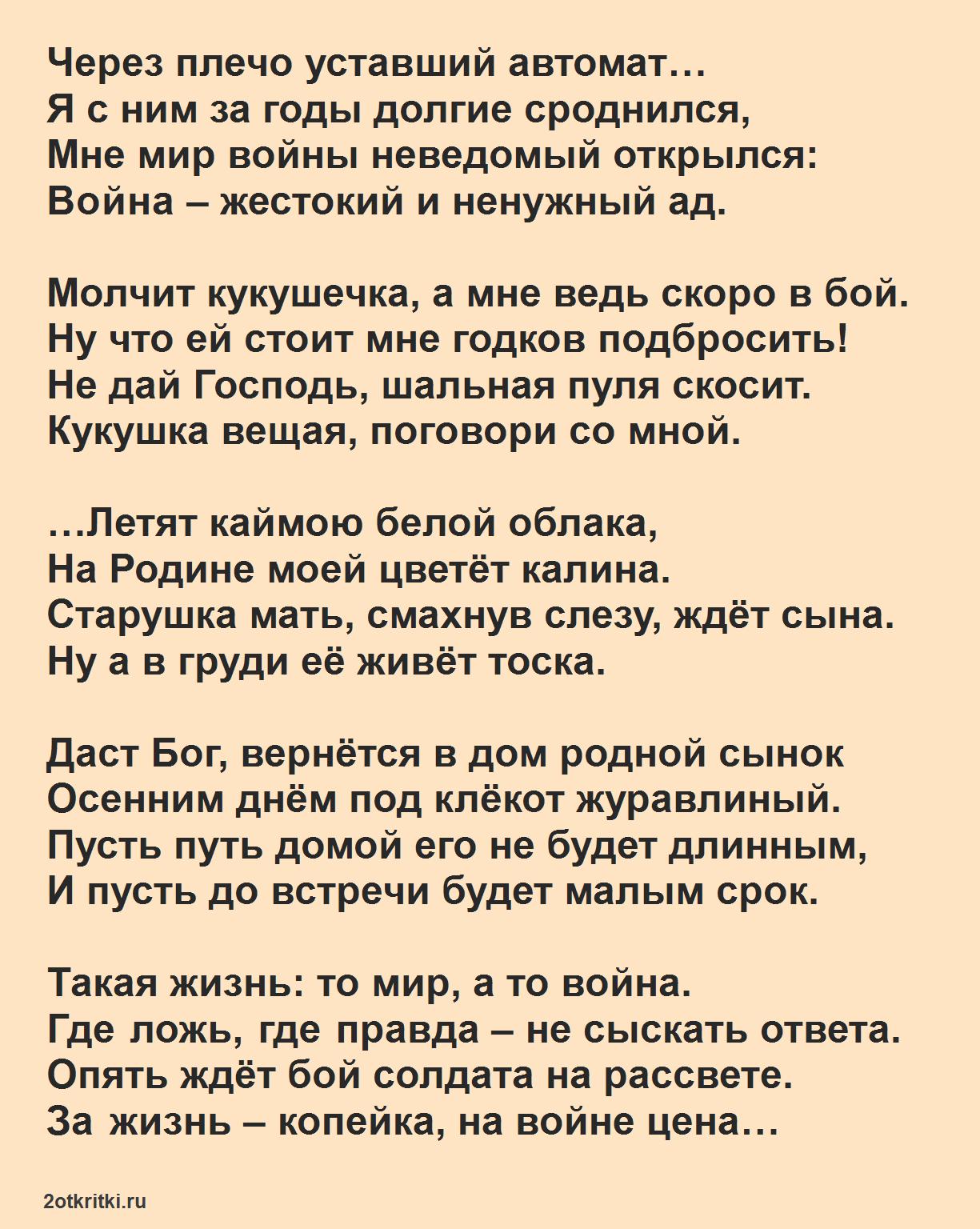 Стихи Мордовиной Служивый