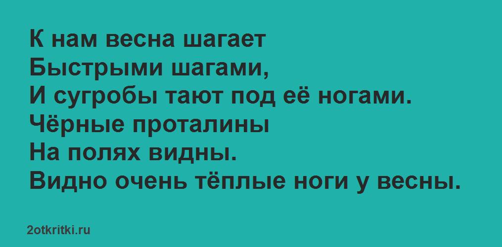Стихи про весну - Весна, Токмакова