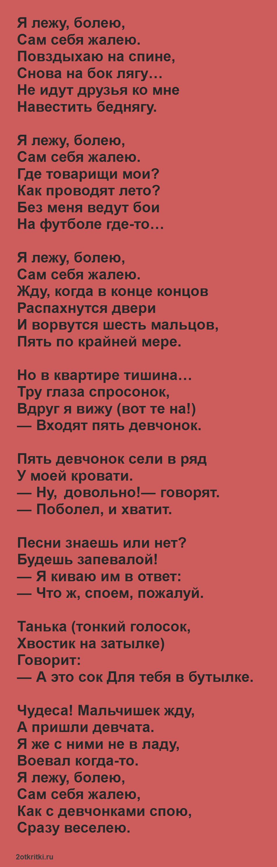 Стихи Агнии Барто для детей - Я лежу, болею