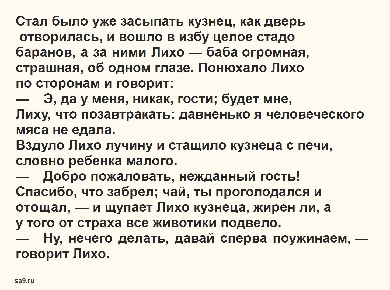 Русская народная сказка для детей – Лихо одноглазое