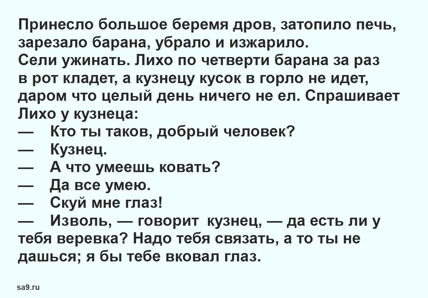 Русская народная сказка - Лихо одноглазое, читать онлайн бесплатно