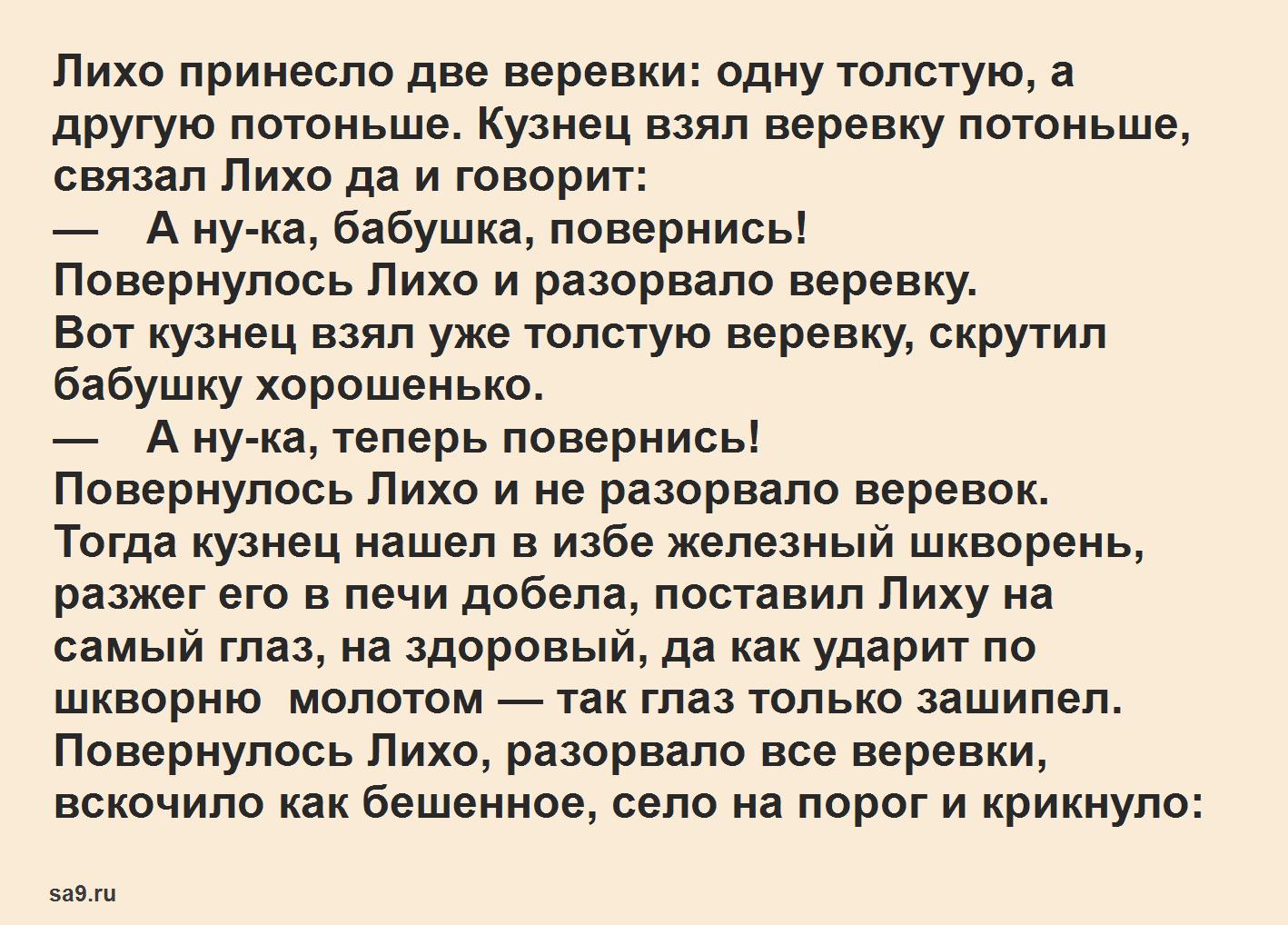 Читать русскую народную сказку - Лихо одноглазое