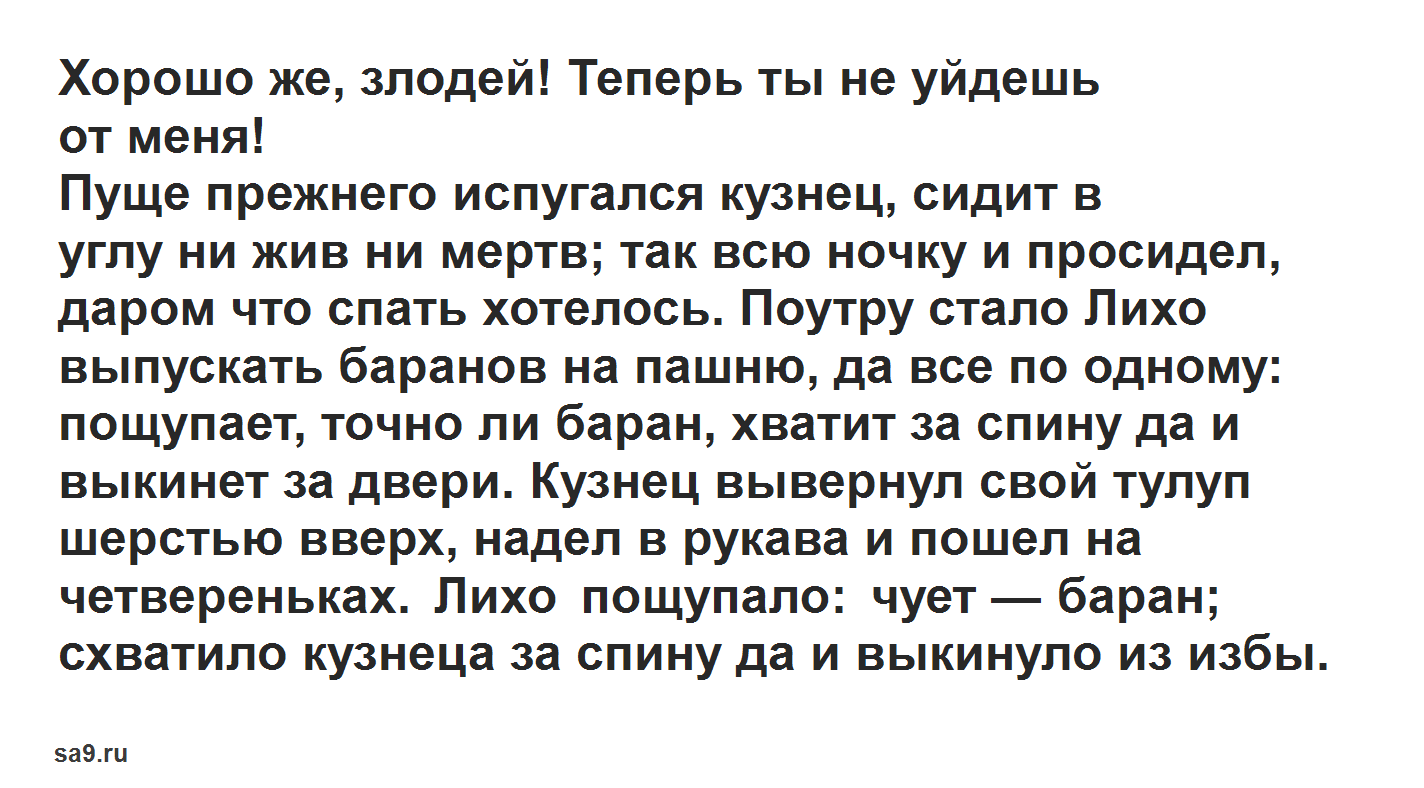 Лихо одноглазое - русская народная сказка, читать полностью