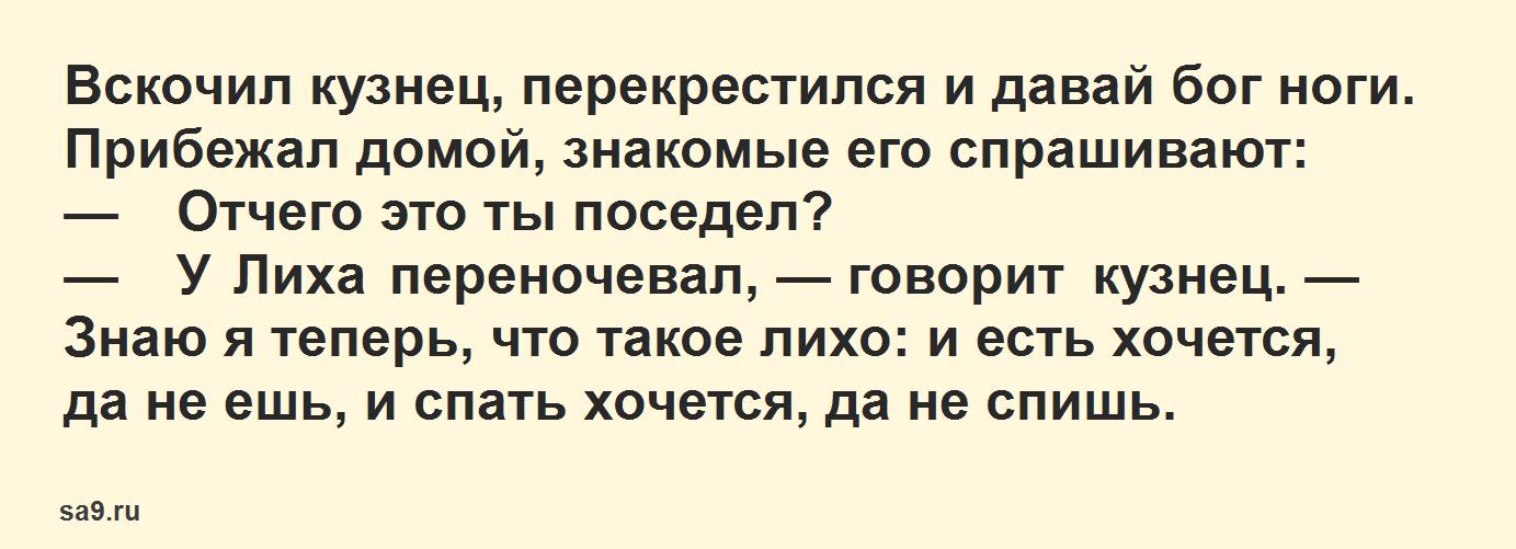 Лихо одноглазое - русская народная сказка