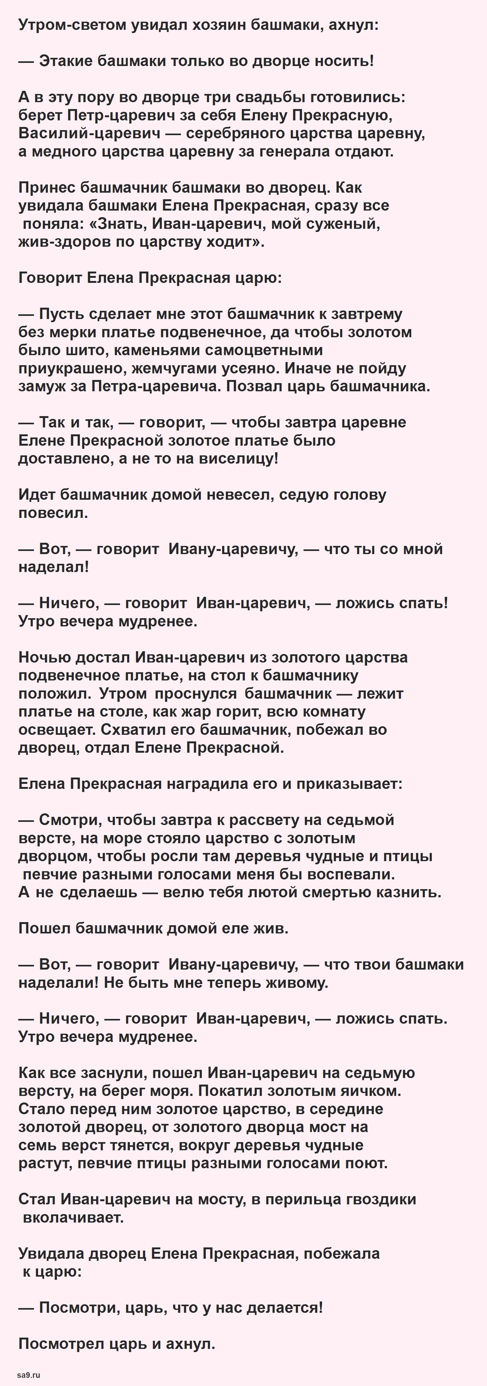 Медное, серебряное, золотое царство - русская народная сказка, читать полностью